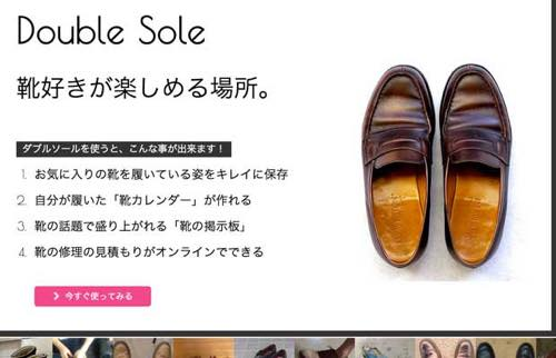 Doublesole